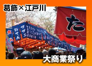 葛飾×江戸川 大商業祭り